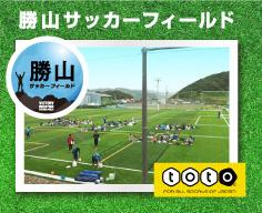 勝山サッカーフィールド