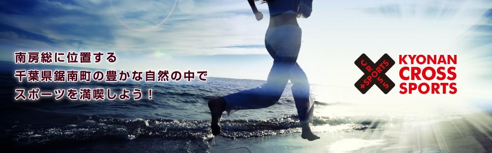 南房総に位置する千葉県鋸南町の豊かな自然の中でスポーツを満喫しよう!